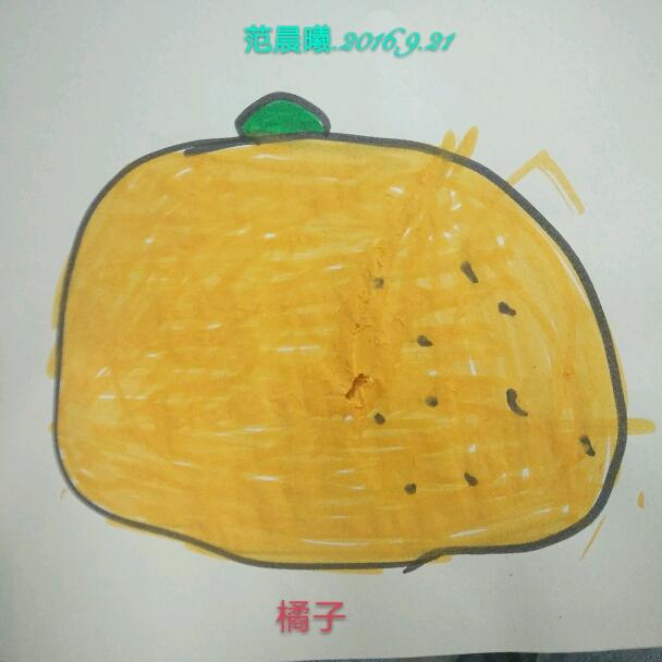 宝贝在幼儿园画的橘子