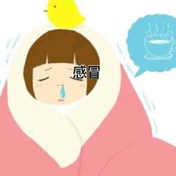 严重感冒,鼻塞.图片