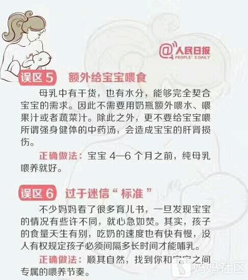 14个母乳喂养的误区 - 江蓝雪 - 江蓝雪的博客