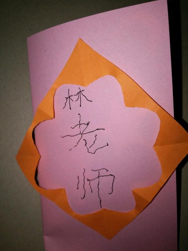 简单教师节贺卡(二)