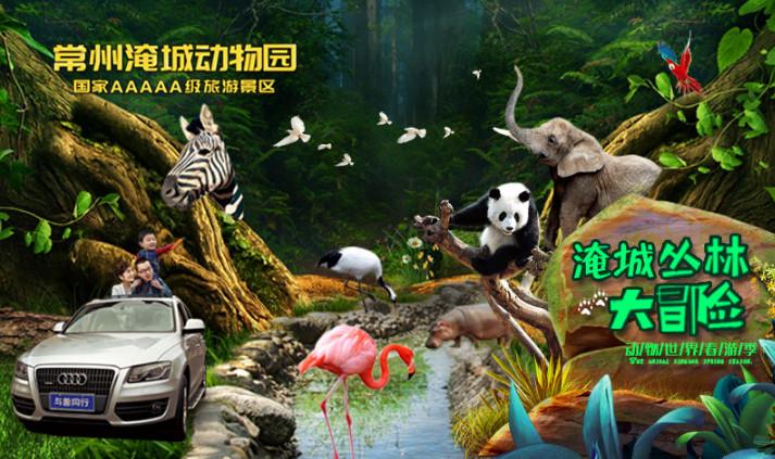 休闲娱乐,科普教育和野生动物文化展示于一体的大型综合性主题公园.